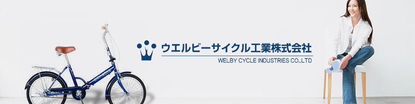 welby ロゴ